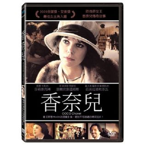 香奈兒DVD