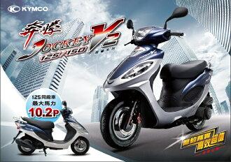 奔騰V2 125碟煞 2015年領牌車 全新 SJ25PH《KYMCO》光陽機車 【機車工程師】(訂)