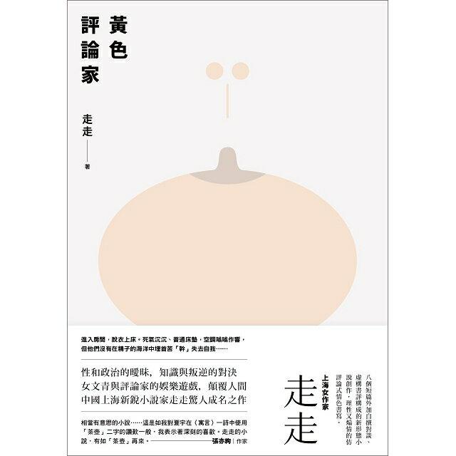 黃色評論家(上海新銳小說家走走驚人成名之作,黃德海專文導讀) 1