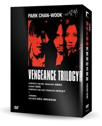 【停看聽音響唱片】【DVD】復仇三部曲 精裝版 【數位修復版】