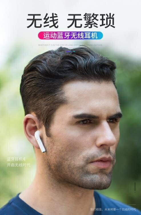 蘋果藍芽耳機無線iPhone7/8p迷你超小雙耳6入耳式6s耳塞式X7plus隱形通用  秋冬新品特惠