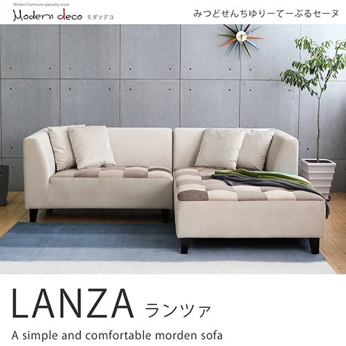 L型沙发 / LANZA 兰莎舒柔拼格设计左L型布沙发 / 日本MODERN DECO