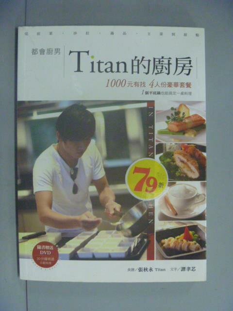 ~書寶 書T4/餐飲_ZBK~Titan的廚房_Titan張秋永、Ling譚聿芯_附光碟