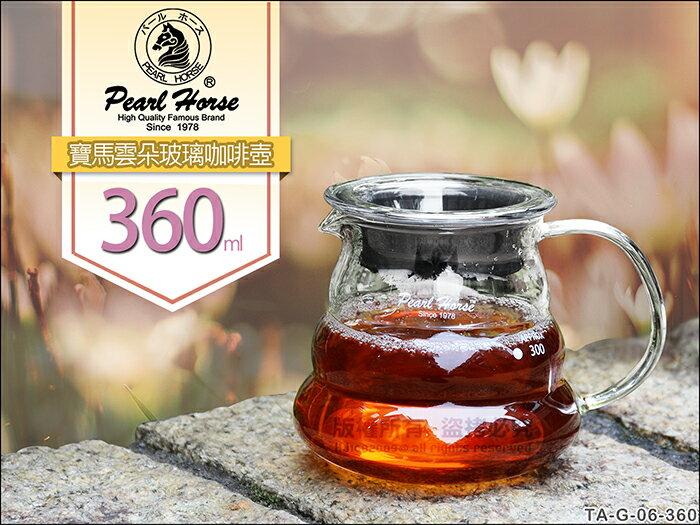 快樂屋?寶馬牌 雲朵玻璃咖啡壺 360ml 耐熱玻璃壺 TA-G-06-360 茶壺 水果茶 台灣製 另有800ml、600ml