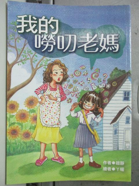 【書寶二手書T5/兒童文學_HEY】我的嘮叨老媽_趙靜