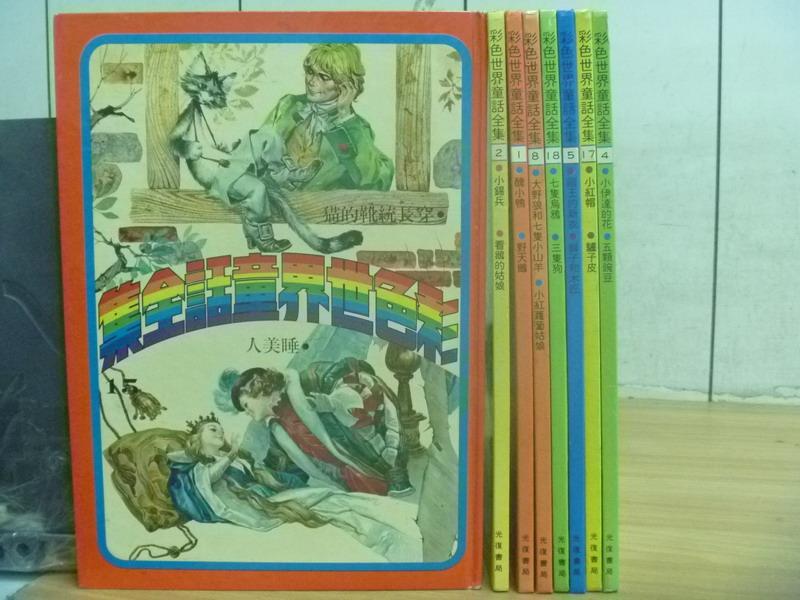 ~書寶 書T6/兒童文學_REO~彩色世界童話全集~睡美人_醜小鴨_小紅帽等_共8本合售