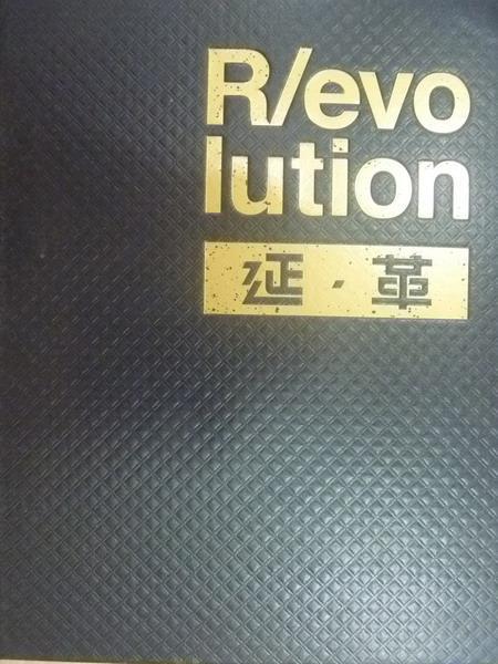 ~書寶 書T7/藝術_YCB~R  evolution延˙革