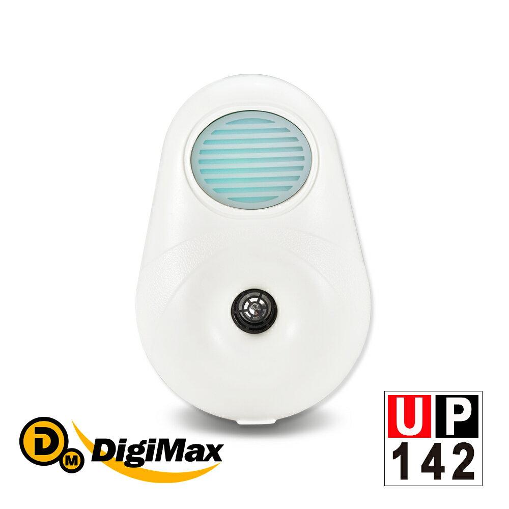 DigiMax【UP-142】『滅菌光』雙效型除塵?機