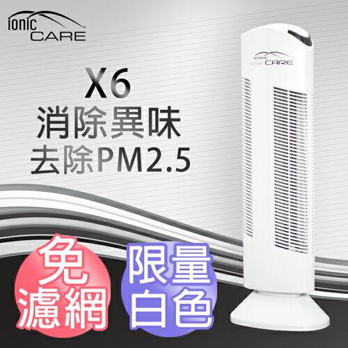 【捷克Ionic-care】X6 免濾網精品空氣清淨機 (白色)