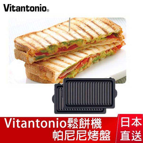 日本Vitantonio/PVWH-10-PN/鬆餅機/帕尼尼烤盤/2枚組-日本必買 代購/日本樂天代購 (1944*0.9)