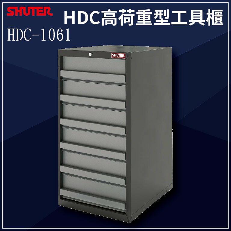 【西瓜籽】樹德  HDC-1061 HDC高荷重型工具櫃 辦公櫃/組合櫃/工具櫃/重型工業/工廠/螺絲/零件