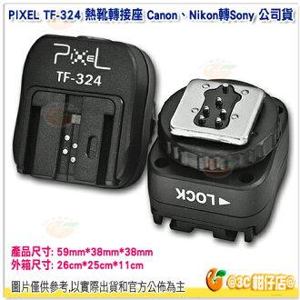 品色 PIXEL TF-324 熱靴轉接座 Canon、Nikon轉Sony 公司貨 D700 D90 5D2 7D 550D D300s