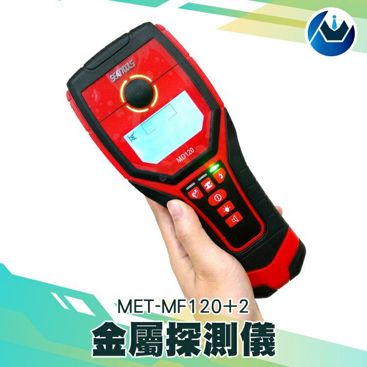 3合1強化金屬探測器 牆體探測 可測PVC水管 電線探測 探測深度120mm 探測儀 精準分辨 MET-MF120 2