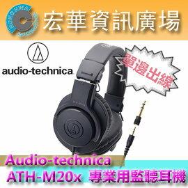 鐵三角 audio-technica ATH-M20x 專業用監聽耳機 (鐵三角公司貨)