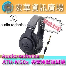 <br/><br/>  鐵三角 audio-technica ATH-M20x 專業用監聽耳機 (鐵三角公司貨)<br/><br/>