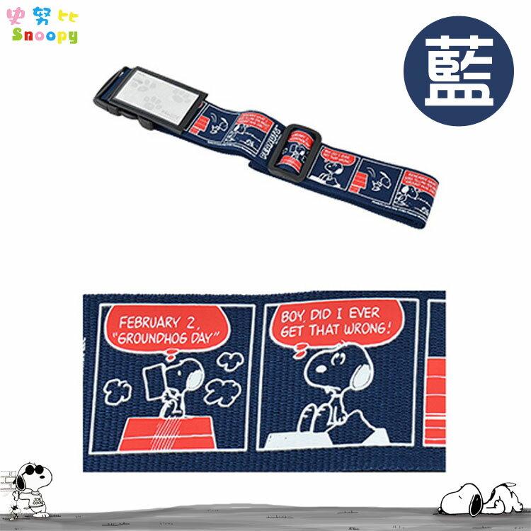 日本製 SNOOPY 史努比 史奴比 行李箱 旅行箱 束帶 綁帶 172CM 日本進口正版 240607