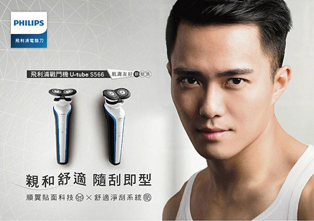 《現貨立即購+贈化妝鏡》Philips S566 飛利浦 U-Tube 戰鬥機 電鬍刀 電動刮鬍刀 1