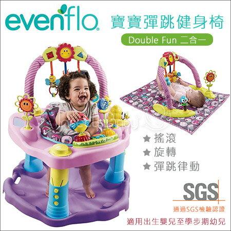 ✿蟲寶寶✿《美國  evenflo》  寶寶彈跳椅-二合一 / 出生嬰兒至學步期幼兒最佳選擇/粉