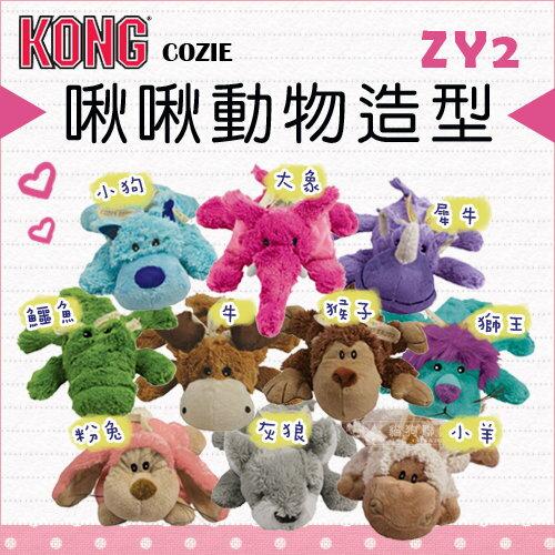 +貓狗樂園+ KONG【COZIE啾啾動物造型玩偶。ZY2】280元 - 限時優惠好康折扣