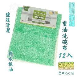 【九元生活百貨】植物纖維 重油洗碗布/6組12入 木質抹布 油切布 木質抹布 油切布