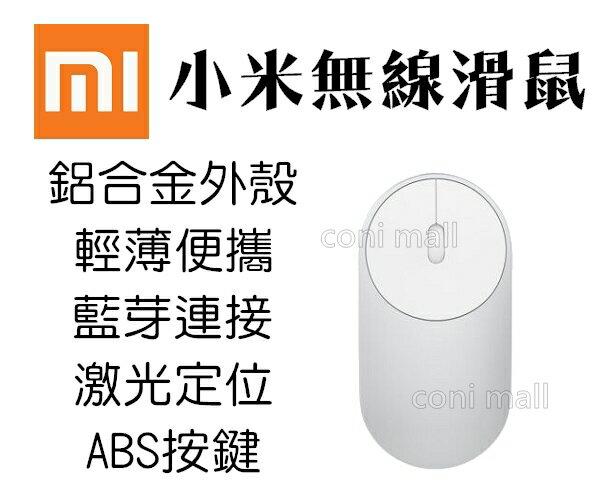 【coni shop】小米無線滑鼠 鋁合金外殼 ABS按鍵 激光定位 攜帶式 輕薄 藍芽 鼠標 小米原廠正品 無線滑鼠