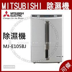 可傑 MITSUBISHI  三菱 3D移動光眼  清靜除濕機  MJ-E105EF  公司貨   智慧型除濕  擺脫潮濕!