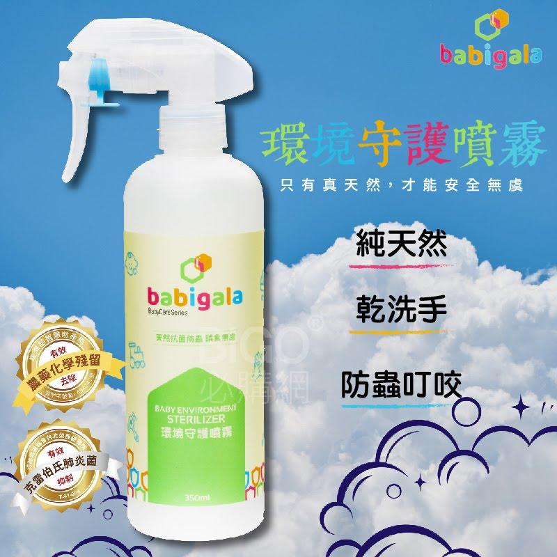 【防疫作戰】babigala環境守護噴霧-350ml家庭號 全天然 除菌 乾洗手 抗菌噴霧 寶寶用品 玩具消毒 洗手液