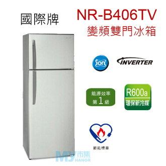 Panasonic國際牌 NR-B406TV 393L雙門變頻冰箱