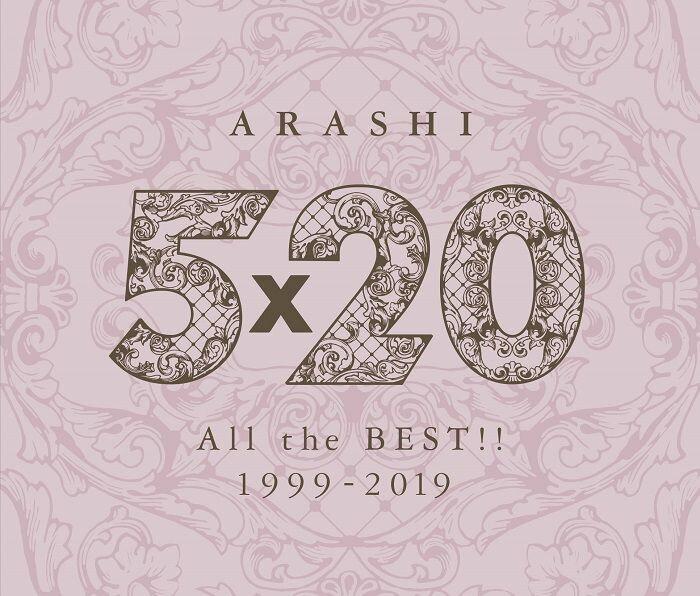 嵐  /  5×20 All the BEST!! 1999-2019 (4 CD)  /  4580117627629  /  -日本必買  / 日本樂天代購(4599)。件件免運 - 限時優惠好康折扣