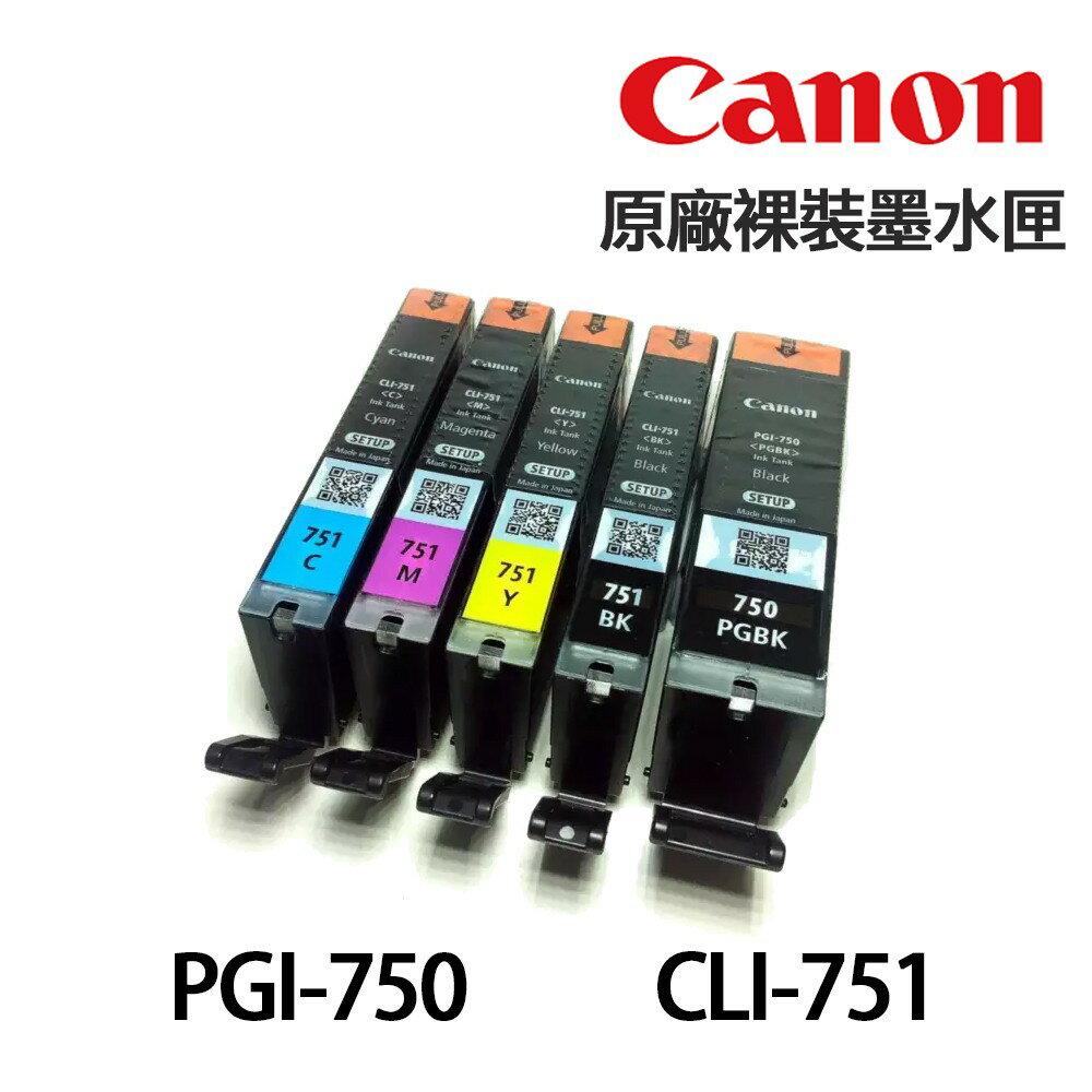 省錢王印表機 CANON PGI-750 CLI-751 原廠裸裝墨水匣 《IP7270 IX6770 IP8770》