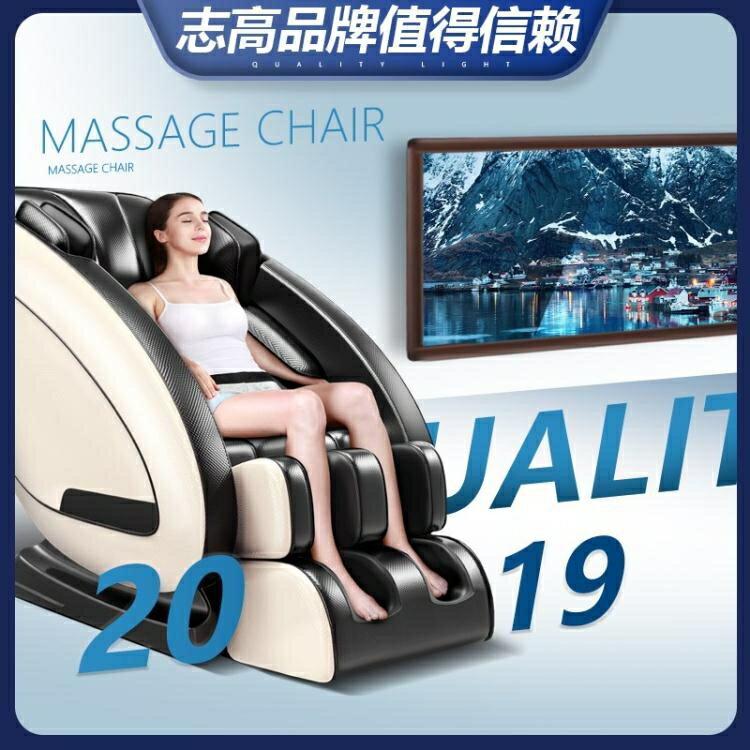 電動按摩椅家用全身全自動多功能小型太空豪華艙老人沙發機器 NMS