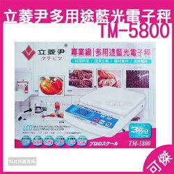 可傑 立菱尹 專業級 多用途藍光電子秤 TM-5800 電子磅秤 電子秤 專業五單位 隨時切換無需計算