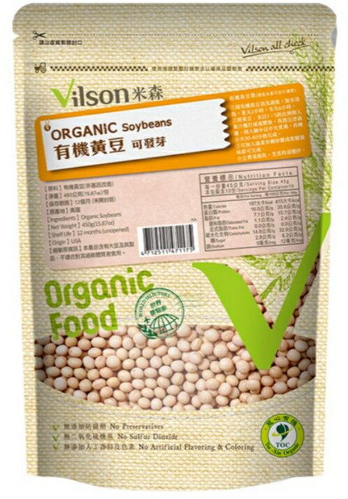【米森 vilson】有機黃豆(可發芽)(450g/包