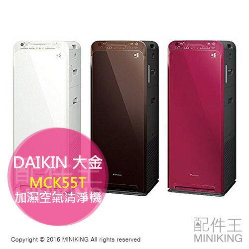 【配件王】日本代購 一年保 DAIKIN 大金 MCK55T 加濕空氣清淨機 25疊 PM2.5 三色 勝 MCK55S