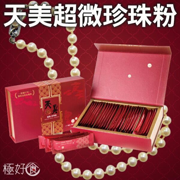 【母親節誠意獻禮】極好食❄天美超微珍珠粉-30入1禮盒裝.一罐裝