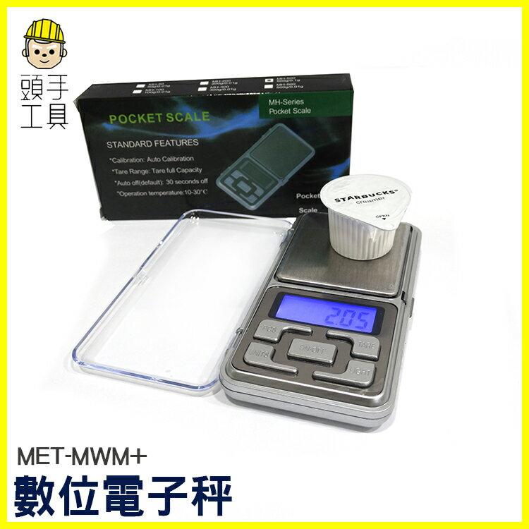 《頭 具》台兩 口袋型 電子磅秤 掌上 電子秤 珠寶秤 精度0.01g tl(盎司)