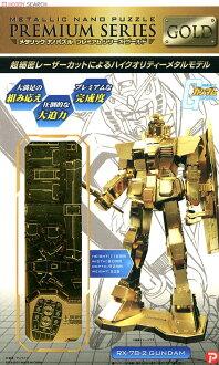 ◆時光殺手玩具館◆ 現貨 組裝模型 METALLIC NANO 金屬立體拼圖 鋼彈 RX-78-2 金色特別版