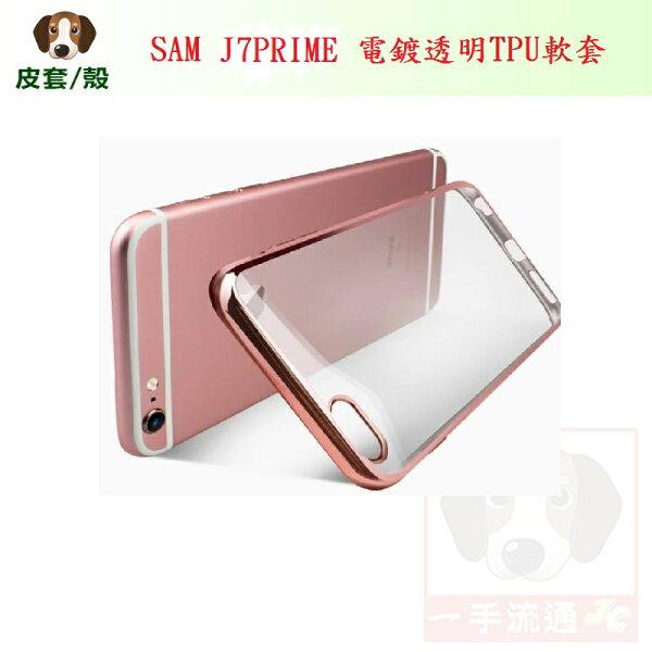 現貨免等SAMJ7PRIME電鍍透明TPU軟套手機殼保護殼
