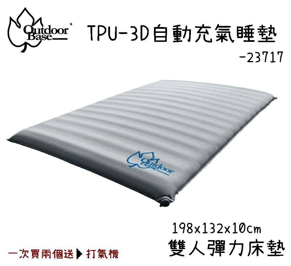 【野道家】OutdoorBase-歡樂時光 TPU-3D自動充氣睡墊198x132x10cm-雙人彈力床墊 23717