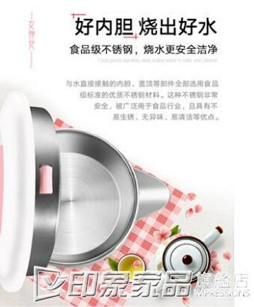 220V 電熱水壺家用自動斷電燒水壺熱水開水煮茶壺快壺小型保溫一體
