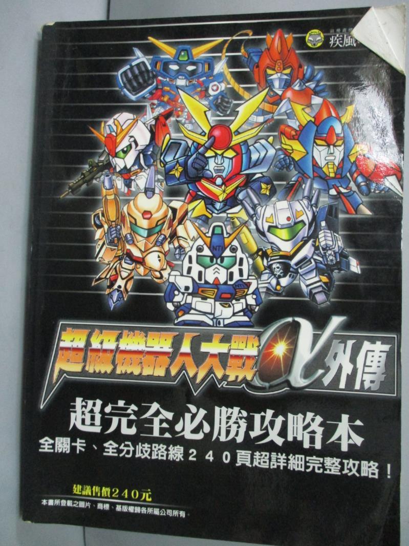 ~書寶 書T5/電玩攻略_LKB~超級機器人大戰外傳超完全必勝攻略本