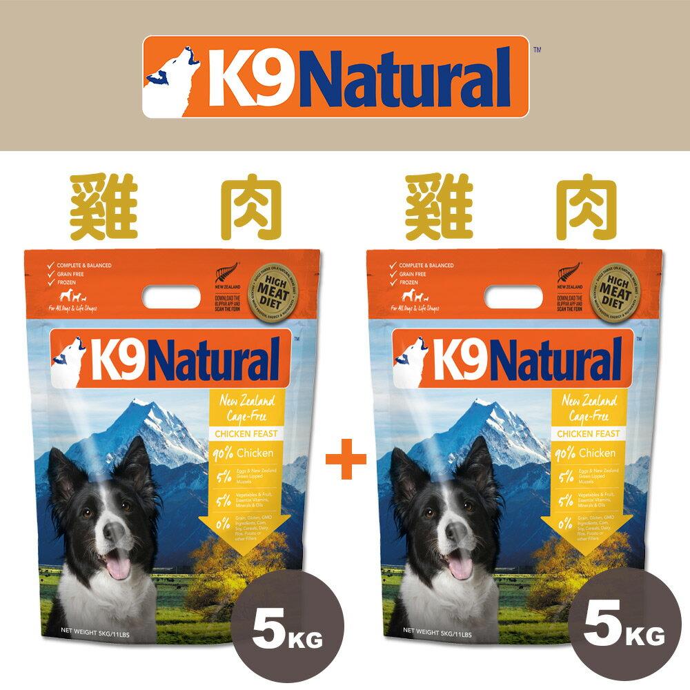 紐西蘭 K9 Natural 生食餐 (冷凍) 雞肉5kg+雞肉5kg - 限時優惠好康折扣