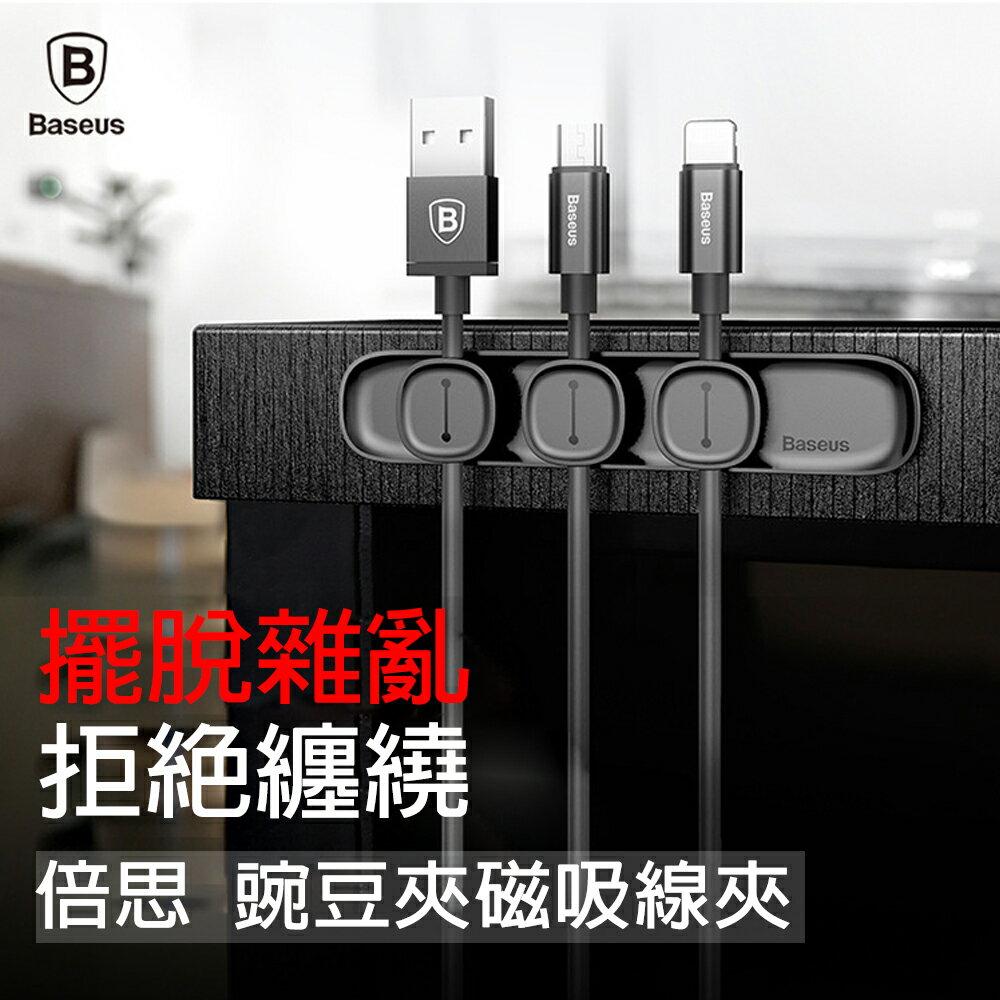 Baseus 倍思 十字豆莢線夾 便攜 黏貼式 集線器 矽膠 防纏繞 固線器 收納線夾 傳輸線 充電線 耳機 圓線 扁線