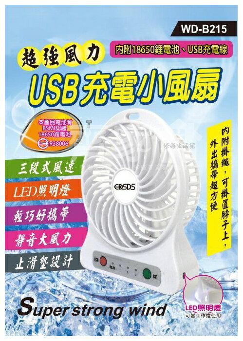 ‧齊家屋‧【 USB充電小風扇 】💗含稅 愛迪生 EDISON 小夜燈 隨身風扇 桌扇(附鋰電池/掛繩/USB充電線)