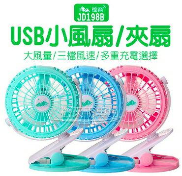 ⭐️無賴小舖⭐️充電可夾式風扇 極巔風扇 鬧鐘造型 三檔變速 360度 手持風扇 可夾嬰兒車 USB充電風扇 桌扇 風扇