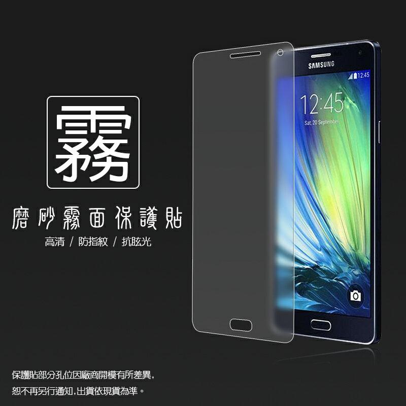霧面螢幕保護貼 Samsung Galaxy A7 SM-A700 保護貼