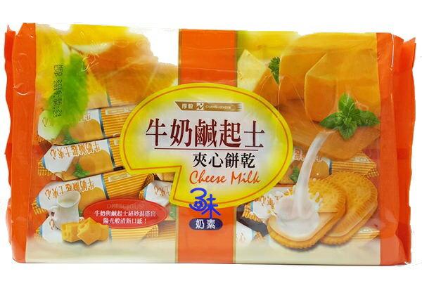 (馬來西亞) 厚毅 牛奶鹹起士夾心餅 1包 400 公克 特價89元 【4719778006799 】