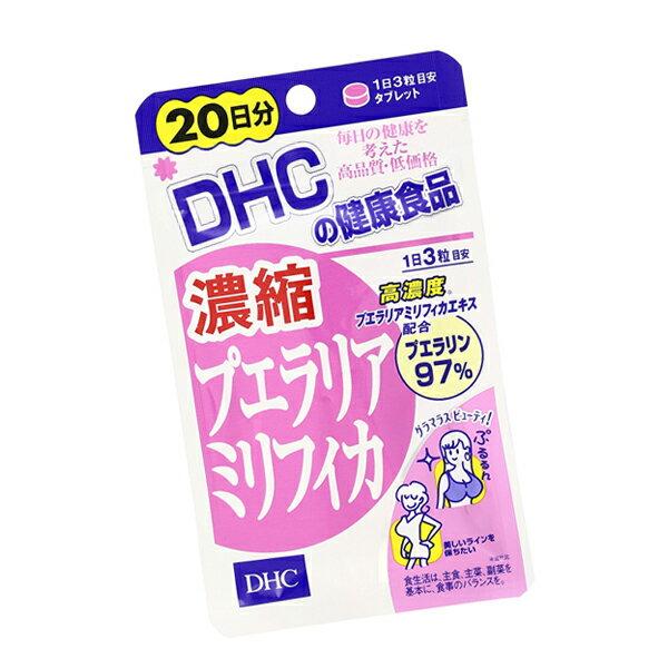 日本 DHC 濃縮白高顆精華 ( 20日份60粒)