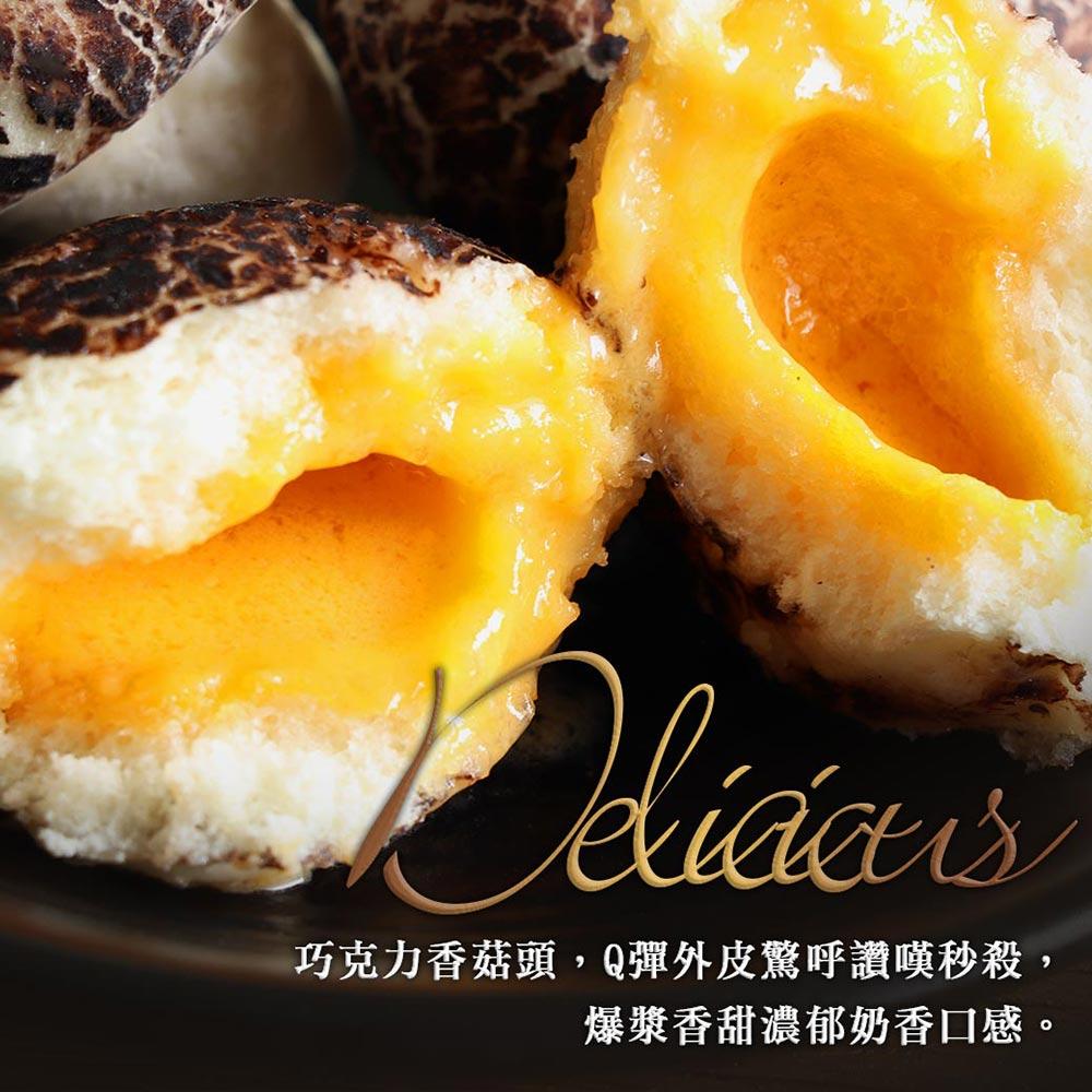 【築地一番鮮】(萌)香菇奶黃流沙包4包組(10顆 / 450g / 包) 1