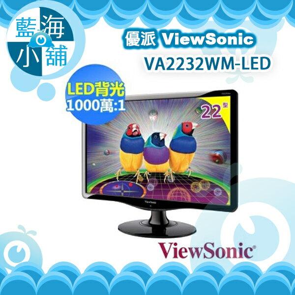 ViewSonic 優派 VA2232wm~LED 22型LED寬螢幕 電腦螢幕